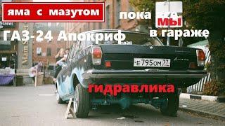 Яма с мазутом    ГАЗ-24 Апокриф с гидравлической подвеской