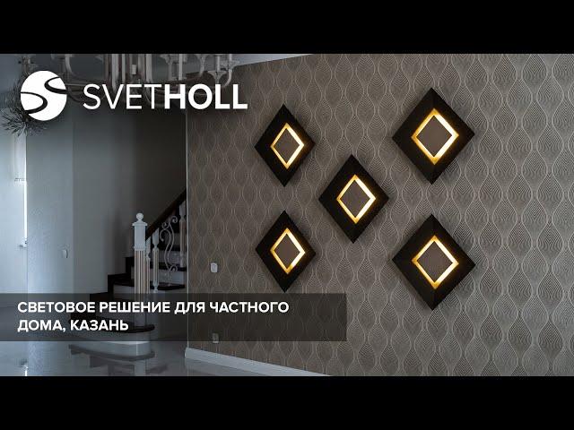 Световое решение для частного дома / Svetholl