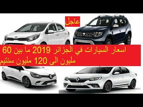 اسعار السيارات في الجزائر 2020 ما بين 60 مليون الى 120 مليون سنتيم Youtube