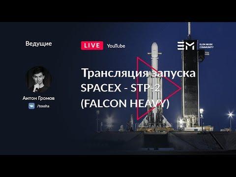 Русская трансляция пуска Falcon Heavy: STP-2