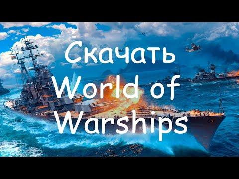 Как скачать и установить World Of Warships в 2020 году