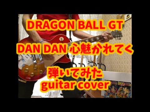 【DRAGON BALL GT】DAN DAN心魅かれてく【弾いてみた】ろぼ通