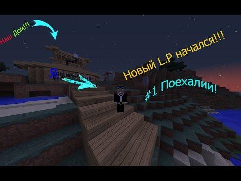 Новый L.P. С модами IC.2 на excalibur craft #1 (indastrial)
