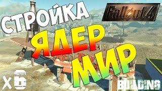 Fallout 4 стройка - Ядер МИР