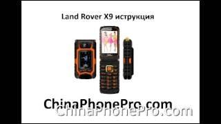 Land Rover X9 flip инструкция
