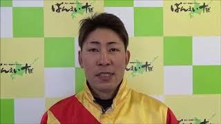 長澤幸太騎手 2018.12.23(日)~ばんえい競馬~