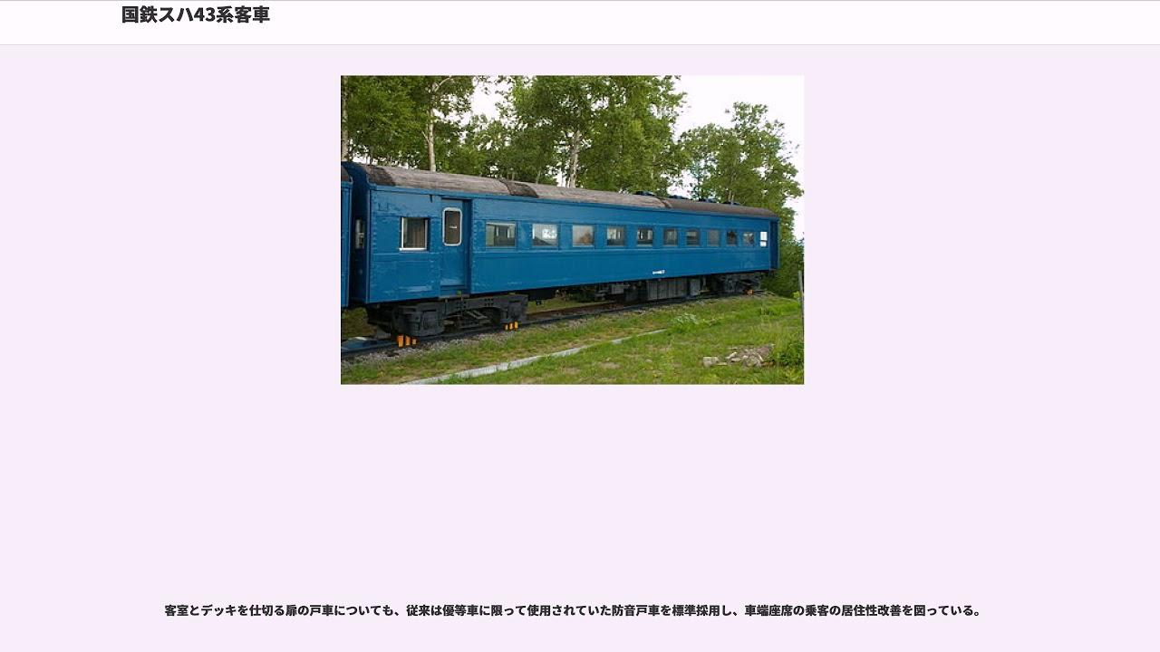 国鉄スハ43系客車 - YouTube