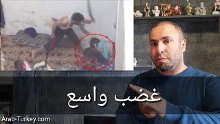 غضب واسع بين السوريين والأتراك على خلفية إنتشار فيديو لأب سوري وهو يضرب أطفاله والسلطات تتدخل