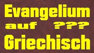 видео Übersetzung der Septuaginta ins