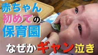 赤ちゃん初の【保育園】でまさかのギャン泣き thumbnail