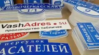 видео Адресные таблички на дом