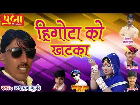 Laxman Gurjar Superhit Song - हिंगोटा को खटका - Rajasthani DJ Song - Marwadi Song - Audio Song New