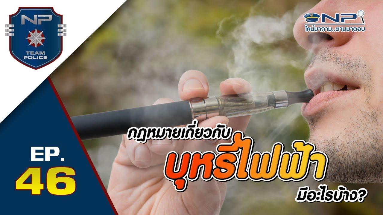 ไลน์มาถาม..ตามมาตอบ EP.46 กฎหมายเกี่ยวกับบุหรี่ไฟฟ้า มีอะไรบ้าง?