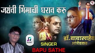 🔵JAYANTI BHIMACHI GHARAT KARU || BHIM JAYNTI NEW AUDIO BHIM GEET ||  BAPU SATHE