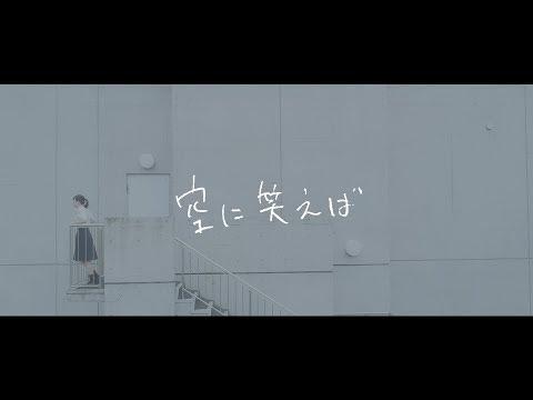 wacci 『空に笑えば』Short Ver.