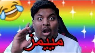 ميمز العرب 😂😂 ميمز مضحك