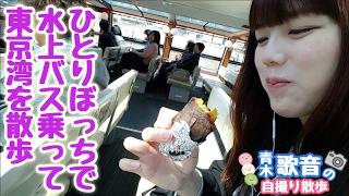 独りぼっちだけど浅草観光して水上バス乗って休日を過ごしました。 ーー...