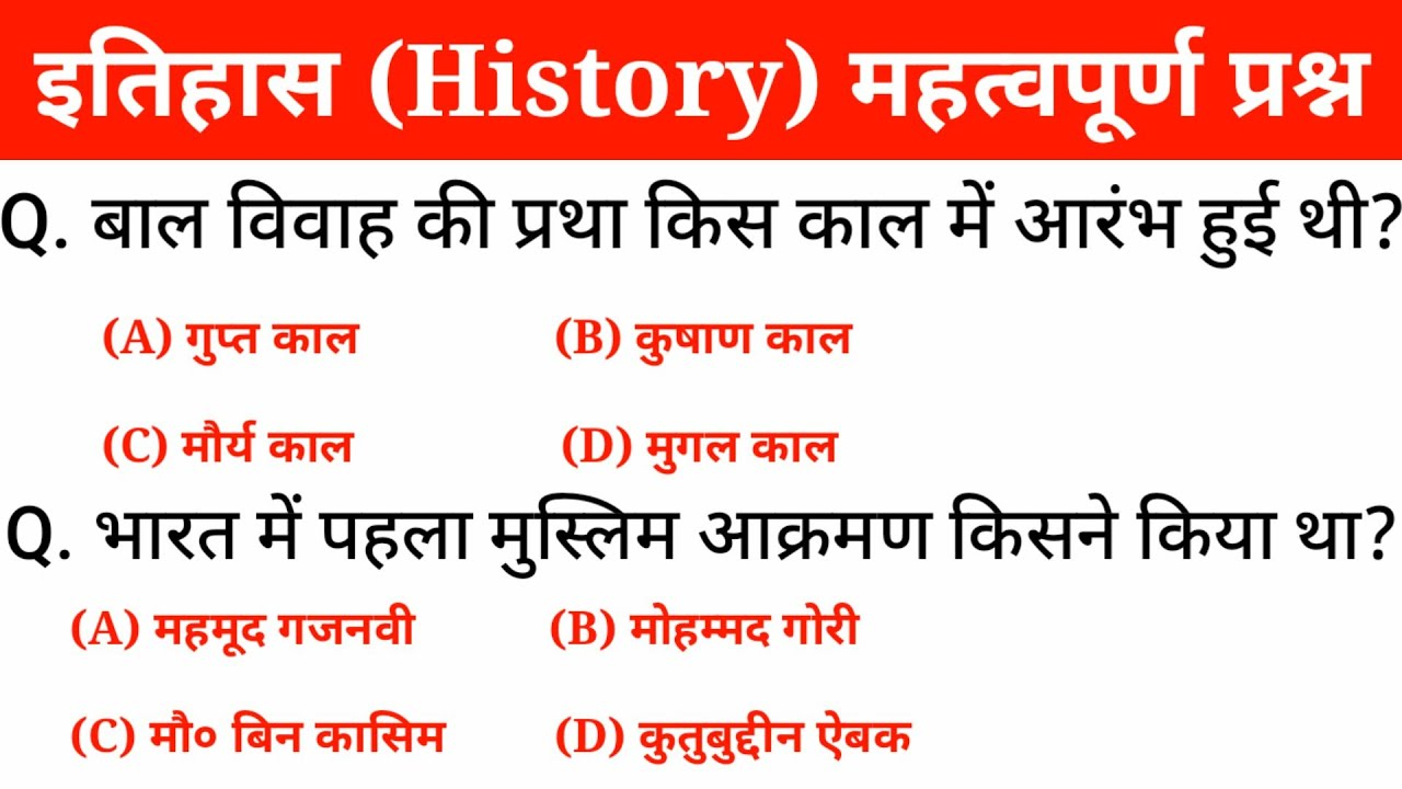 भारतीय इतिहास महत्वपूर्ण प्रश्न | History important Questions | gk in hindi | ssc,rrb,upsc | gktrack