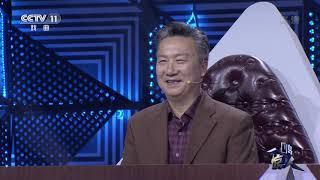 [一鸣惊人]相声《对坐数来宝》 表演:董懿辉 王春杰| CCTV戏曲 - YouTube