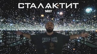Мот - Сталактит (mood video, 2019)