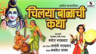 Chilaya Balachi Katha Manoj Bhadakwad Sumeet Music