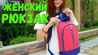 Крутой водонепроницаемый женский городской рюкзак Urban style Aliexpress РУКОЖОП ВИДЕО не 4K 13