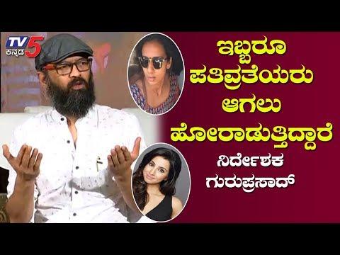 ಇಬ್ಬರೂ ಪತಿವೃತೆಯರು ಆಗಲು ಹೋರಾಡುತ್ತಿದ್ದಾರೆ | Director Guruprasad | TV5 Kannada