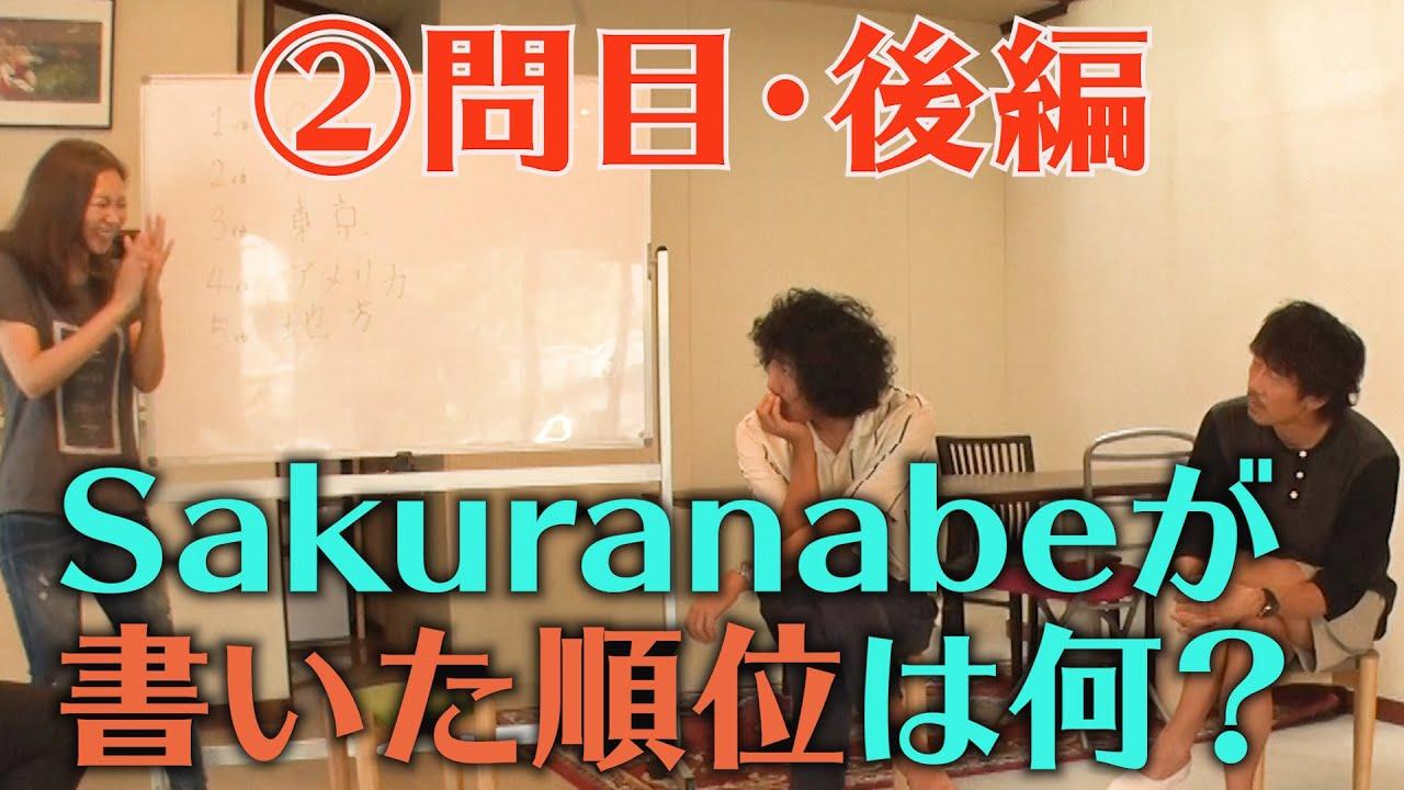 2問目「Sakuranabeが書いた順位は何?」後編【SUSHI★BOYSの企画#101】