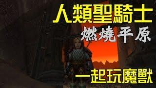 【好笑博士】《魔獸世界》經典版(World of Warcraft Classic) 藍騷吧火鳥!10/20實況