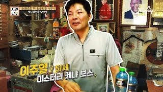 [교양] 서민갑부 165회_180215 - 150원을 7억으로 만든 사나이, 미스터리 케냐 보스