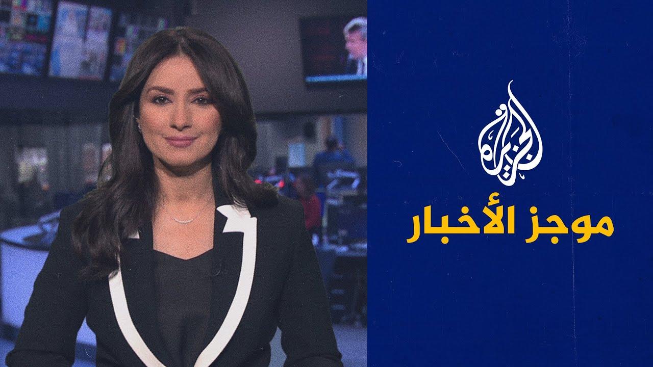 موجز الأخبار - الثانية صباحا 20/06/2021  - نشر قبل 7 ساعة