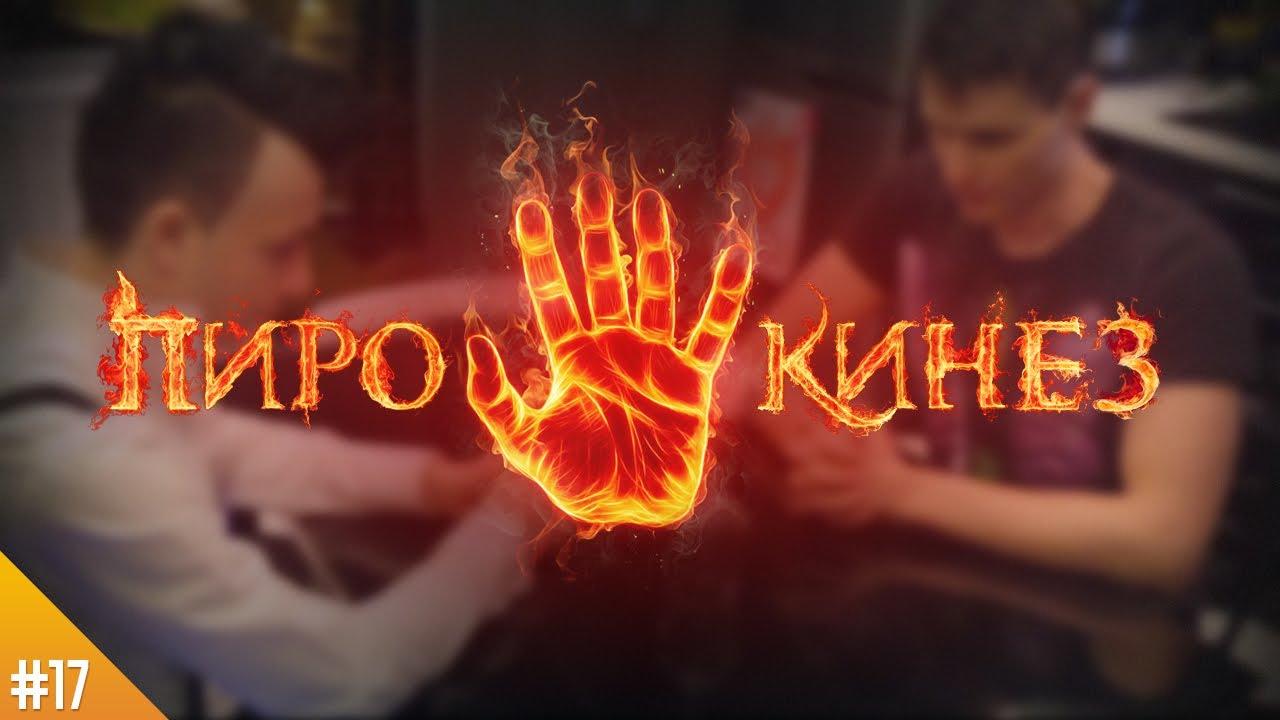 Фактор WoW №17 Пирокинез