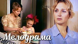 СЕМЕЙНАЯ МЕЛОДРАМА ПОКОРИЛА ЖЕНСКИЕ СЕРДЦА - Мать-и-Мачеха - Русские мелодрамы - Премьера HD