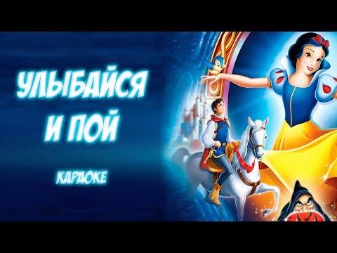 Улыбайся и пой (Karaoke)