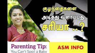 குழந்தைகளை அடித்து வளர்ப்பது சரியா ..? | Parenting Tips | Psychologist V P SOSHINA | ASM INFO