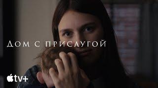 Сериал «Дом сприслугой»– официальный трейлер| AppleTV+
