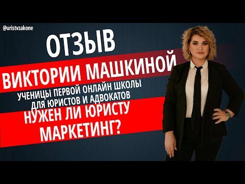 Отзыв Виктории Машкиной, ученицы Первой онлайн школы для юристов и адвокатов.Зачем юристу маркетинг?