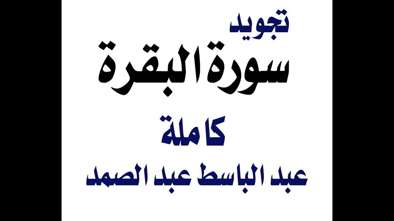 سورة البقرة عبد الباسط تحميل
