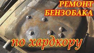 видео Топливный бак на жигули. 11.10 Топливный бак