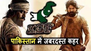 सुपरस्टार Yash की फिल्म KGF पाकिस्तान में हुई ब्लॉकबस्टर। Yash KGF Chapter 1