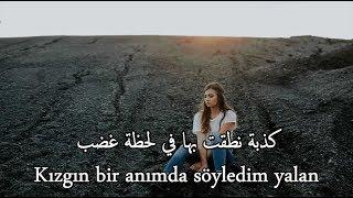 كذب إنني لم أحبك - اغنية ولا أروع من الأسطورة إيبرو غونديش - Seni Sevmediğim Yalan - مترجمة