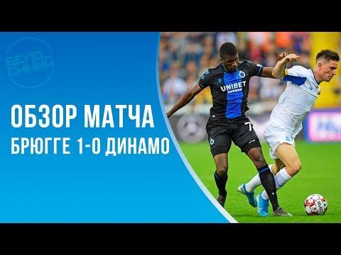 Брюгге - Динамо 1:0 / Тяжёлый выезд / Прощай ЛЧ?