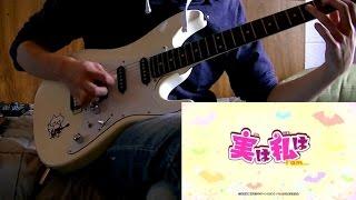 ひみつをちょーだい • Actually, I am...   Electric Guitar Cover