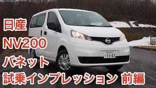 日産・NV200バネット 試乗インプレッション 前編 Nissan NV200 VANETTE review