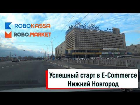 Робокасса - Успешный старт в E-Commerce Нижний Новгород