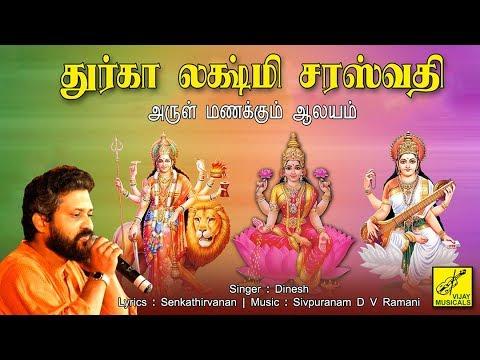 அருள் மணக்கும் ஆலயம் ||  Arul Manakkum || Durga Lakshmi Saraswathi || Dinesh || Vijay Musicals