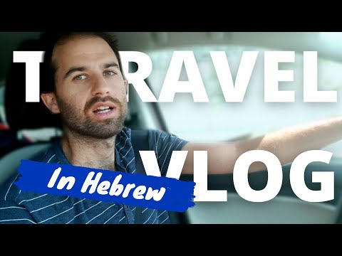 CAMPING TRIP In The North Of Israel // Intermediate HEBREW VLOG With ENGLISH SUBTITLES!
