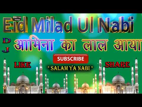 Dj Mix Naat || Amina Ka Lal Aaya || 12 Rabiul awwal Special