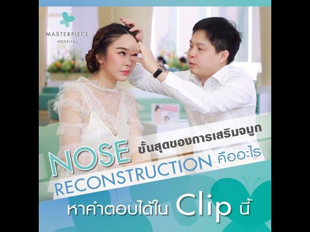 ไม่อยากดูแย่ เดี๋ยวแย้พาสวย Episode 05 อะไรคือ Nose Reconstruction