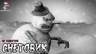 Страшные истории - Снеговик(Автор не известен) Новогодние страшные истории